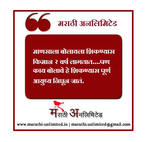 Mansala bolayla shikwnyas Marathi Suvichar