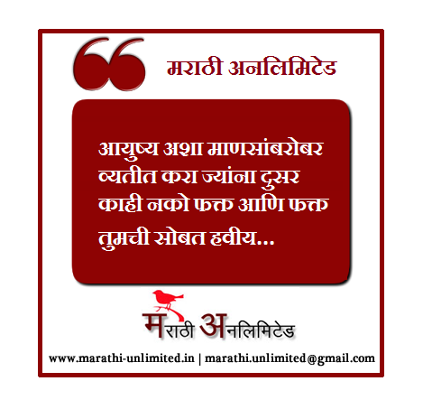 Aayushya asha mansanbarobr Marathi Suvichar