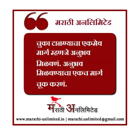 Chuka talnyacha ekmew Marathi Suvichar