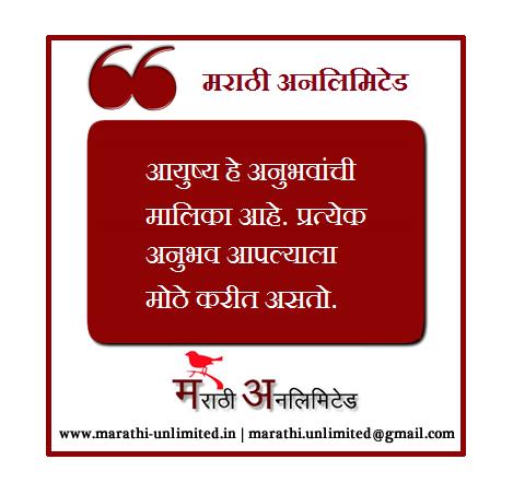 Aayushya he anubhavanchi malika aahe Marathi Suvichar