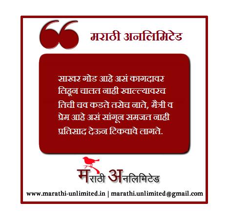 Sakhar god ahe as kagdawar Marathi Suvichar