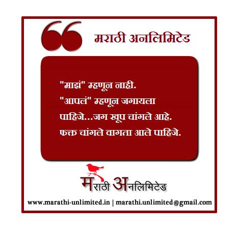 Majha manun nahi Marathi Suvichar