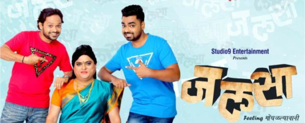 Jalsa(2016) – Marathi Movie Jalsa is a story of two youngsters Amar Khune Patil and Prem Chorte Patil who are extremely passionate about theatre and wish to revive an old...