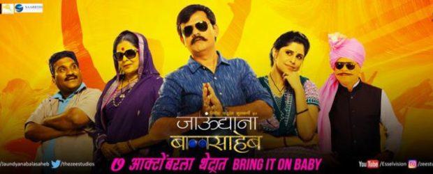 Jaundya Na Balasaheb (2016) – Marathi Movie is a comedy, political movie releasing under the banner ofSaaga Films. Producer of the movie areAjay-Atul, Poonam Shende, Vinay Ganu, Prashant Pethe and...