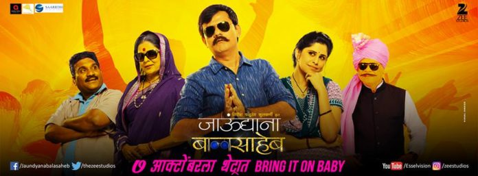 Jaundya Na Balasaheb (2016) - Marathi Movie
