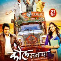 kaul-manacha-2016-marathi-movie-poster-200x200
