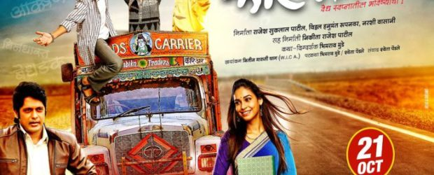 Kaul Manacha (2016) – Marathi Movie : The film is directed and written by Bhimrao Mude, while it is produced by a slew of producers including Rajesh Sooklal Patil, Vitthal...
