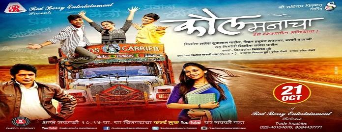 kaul-manacha-marathi-movie-696x5291