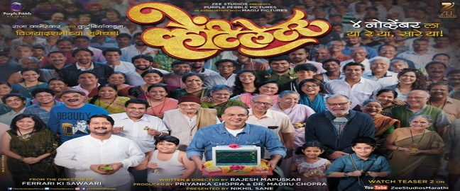 Ventilator(2016) – Marathi Movie : The film is directed by Rajesh Mapuskar and produced by Priyanka Chopra & Dr. Madhu Chopra under the banner of Purple Pebble Pictures, Magij Pictures...