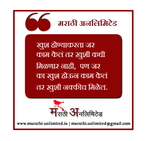 Khush honyakrta jar-marathi suvichar