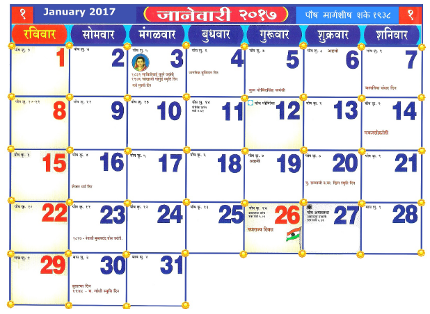 mahalaxmi calendar 2019 marathi app download