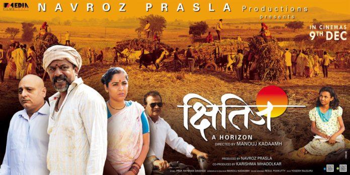Kshitij (2016) - Marathi Movie