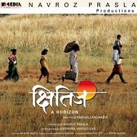 kshitij-marathi-movie-poster2-150x1502x