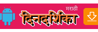 Dear Marathi reader of Marathi Unlimited This year also we are bringing calendar for you with useful dates and Panchang. This first time when Marathi unlimited launching its original mobile...