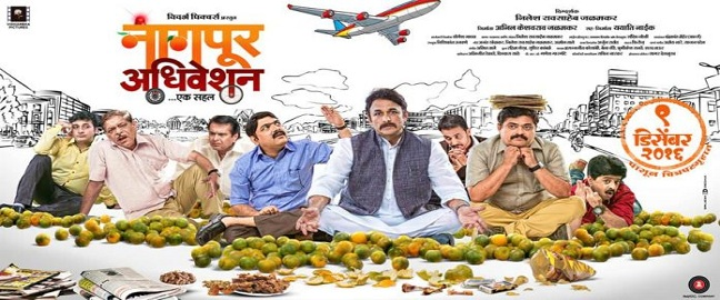 Nagpur Adhiveshan – Ek Sahal (2016) – Marathi Movie : 'Nagpur Adhiveshan-Ek Sahal' is an upcoming marathi film in light of the political circumstances in Nagpur. The film introduces the...