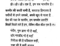 Hum Sab Ek Hai : Hum Sab Ek Hai is a marathi song. This is a song for Indian People.