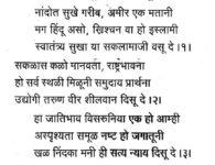 Ya Bhartat Bandhubhav Nitya Vasu De : Ya Bhartat Bandhubhav Nitya Vasu De is a marathi song. Here you will get all marathi deshbhakti songs.