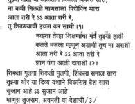 Mansa Tu Jaga Ho : Mansa Tu Jaga Ho is a marathi geet. You can find more marathi geet on marathi-unlimited.in also you will get deshbhakti geet.