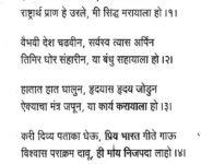 Bal Sagar Bharat Howo : Bal Sagar Bharat Howo is hindi song. Here you will get collection of Marathi as well as Hindi geet.
