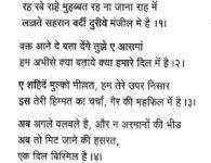 Sar Faroshi Ki : Sar Faroshi Ki Tamanna Ab Hamare Dil Me Hai is a hindi song.