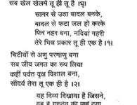 Har Desh Me Tu : Har Desh Me Tu is a hindi song which is called deshbhakti song. This song is by Rashtrasanta Tukdoji Maharaj.