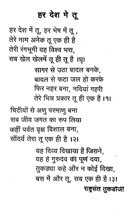 corruption marathi essay Hindi essay on corruption प्रस्तावना : भ्रष्टाचार अर्थात भ्रष्ट + आचार। भ्रष्ट.