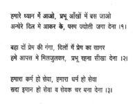 Daya Kar Dan Bhakti Ka : Daya Kar Dan Bhakti Ka Hame Parmatma Dena is a hindi song. Here you get collection of hindi and marathi geet.