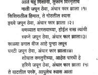 Panati Japun Thewa : Panati Japun Thewa is a Marathi Geet by Himanshu Joshi. Here you get all the geet in hindi and marathi language.