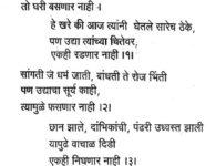 He Ase Ahe Tari Pan : He Ase Ahe Tari Pan, He ase asnar nahi is a marathi song explains the lots of things related to real life.