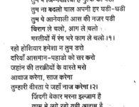 Galat Mat Kadam Uthao : Galat Mat Kadam Uthao, Sochkar Chalo..Vichar kar Chalo, Rah ki musibtose pyar kr chalo | It's a song by Mr. Lallan.