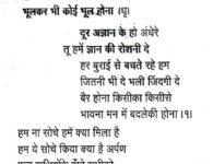 Itni Shakti Hame De N Data : Itni Shakti Hame De N Data is a hindi song.