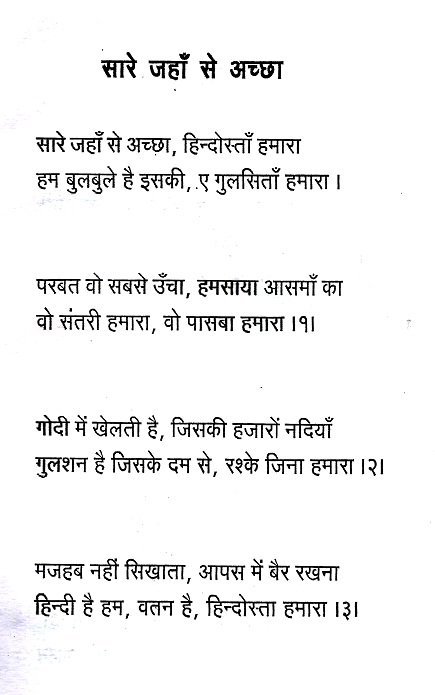 sare jahan se acha hindu sita hamara song