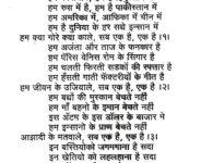 Aman Ke Ham Rakhwale : Aman Ke Ham Rakhwale Sab Ek Hai, Ek hai is aPeace Song Reciting by Himanshu Joshi.
