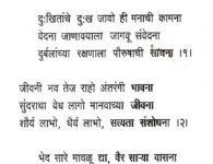 Deh Mandir Chitta Mandir : Deh Mandir Chitta Mandir is a song by Vasant Bapat. Here you get all Hindi and marathi songs.