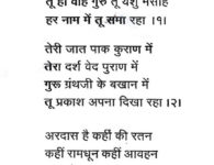 Tu Hi Ram Hai : Tu Hi Ram Hai is song sung in the glory of god.