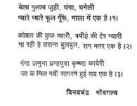 Hind Desh Ke Niwasi : Hind Desh Ke Niwasi is hindi Desh Bhakti Song.
