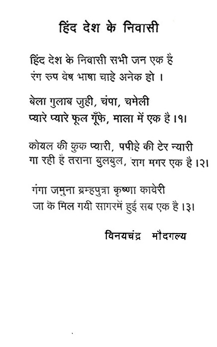 essay hindi to english