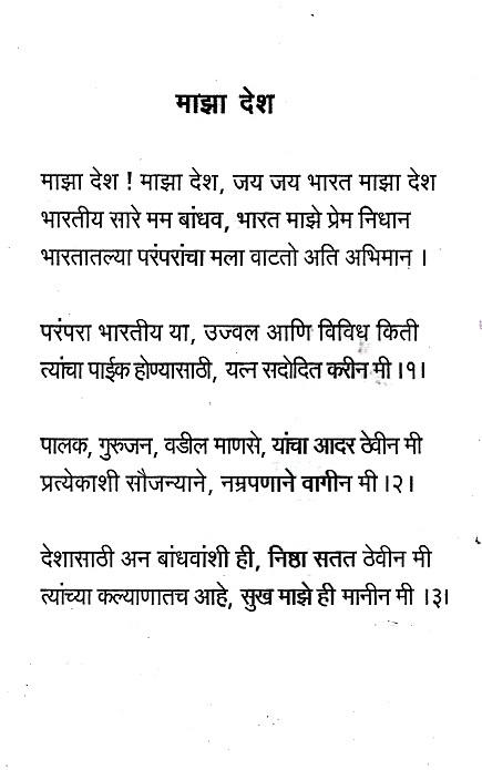 maza bharat nibandh