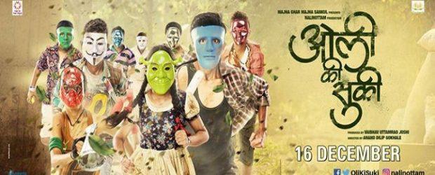 Oli Ki Suki (2016) – Marathi Movie : Oli Ki Suki is drama movie. The film is directed by Anand Dilip Gokhale and produced by Vaibhav Uttamrao Joshi under the...