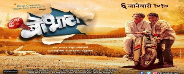 Zhalla Bobhata (2016) – Marathi Movie : Zhalla Bobhata is drama movie. The film is directed by Anup Jagdale and produced by Sainath Rajadhyaksha, Mahendranat under the banner of Vidarbha...
