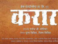 Karaar (2016) – Marathi Movie : Karaar is drama movie. The film is directed by Manoj Kotian and produced by Poonam Sivia & Neelima Sivia under the banner of krek...