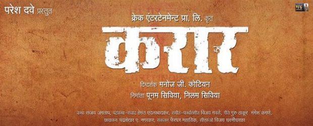 Karaar (2017) – Marathi Movie : Karaar is drama movie. The film is directed by Manoj Kotian and produced by Poonam Sivia & Neelima Sivia under the banner of krek...