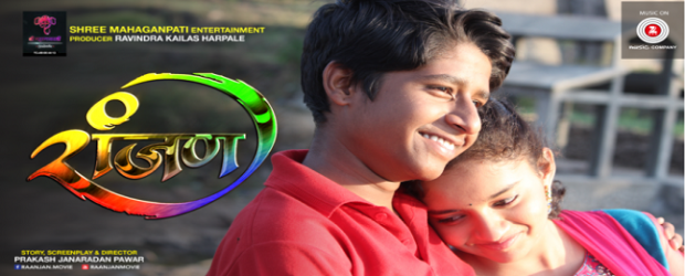 Ranjan (2017) – Marathi Movie : Ranjan is Love Story. The film is directed by Prakash Janardan Pawar and produced by Ravindra Kailas Harapale under the banner of Shree Mahaganpati...