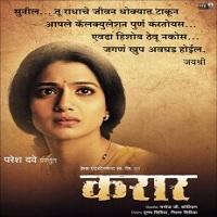 Karaar (2016) - Marathi Movie