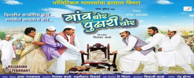Gaon Thor Pudhari Chor (2017) – Marathi Movie : Gaon Thor Pudhari Chor is Comedy, Drama, and Politic Story. The film is directed by Pitambar Kale and produced by Mangesh...
