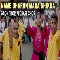 Gaon Thor Pudhari Chor