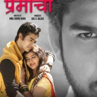 Journey-Premachi-Marathi-Movie-Poster-200x200
