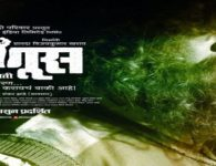 Manus Ek Mati(2017) – Marathi Movie : Manus Ek Mati is upcoming Marathi movie which will release in Theatre from 24 March 2017. This film is presented by Shivam Saheli...