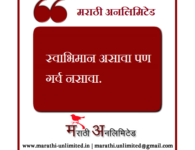 Month March 2017 : Update on Suvichar of the Month March 2017. We are Sharing Thoughts of This Month. Marathi Suvichar Sangrah.