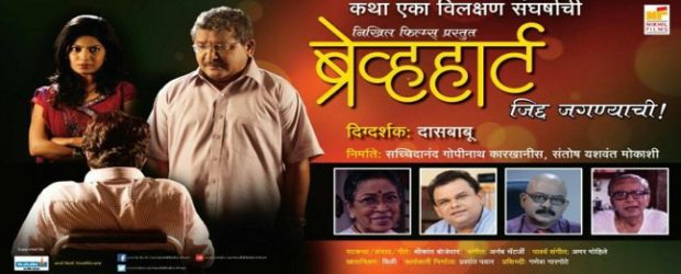 Braveheart (2017)– Marathi Movie : Lead star Sangram Samel makes his debut in Marathi films, in the role of Nikhil, while Arun Nalawade plays his encouraging father and Dhanshree Kadgaonkar...